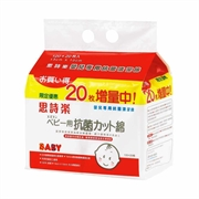 Suzuran Baby Dry Cleaning Cotton 120+20'S